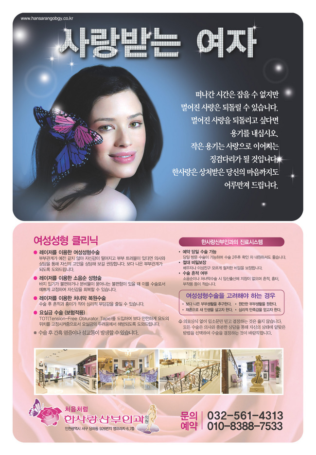 Korean OBGYN advertisement