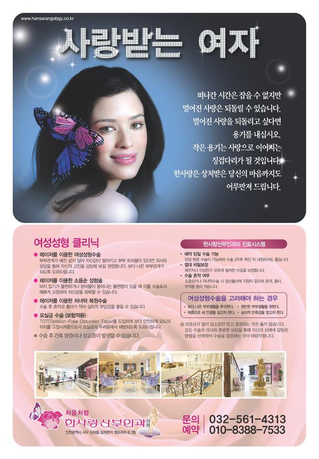 Korean OBGYN advertisement
