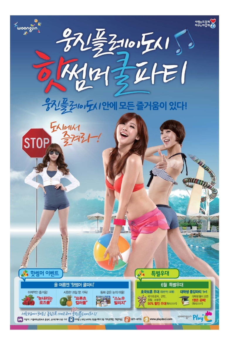 Korean Water Parks Girl-groups