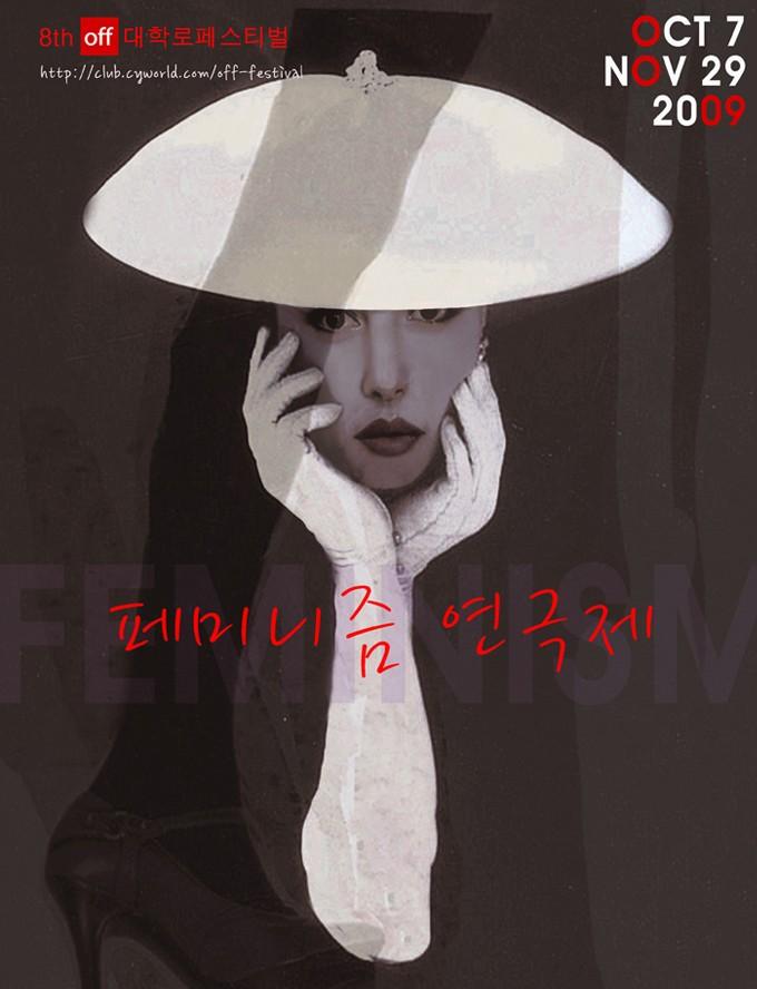 Korean Feminism Festival