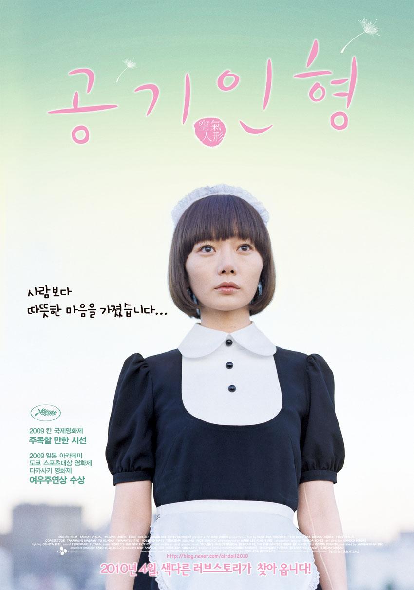 http://thegrandnarrative.files.wordpress.com/2012/10/air-doll-korean-poster.jpg