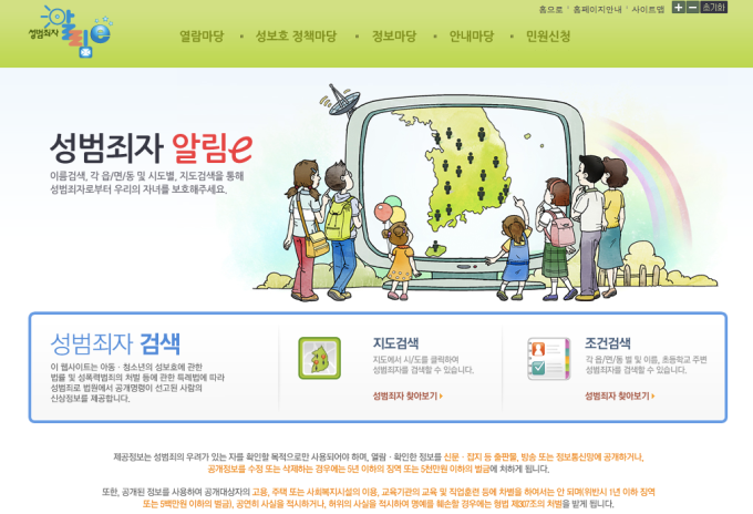 Korean Sex Offender Website