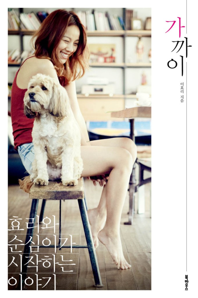 Lee Hyori and Dog
