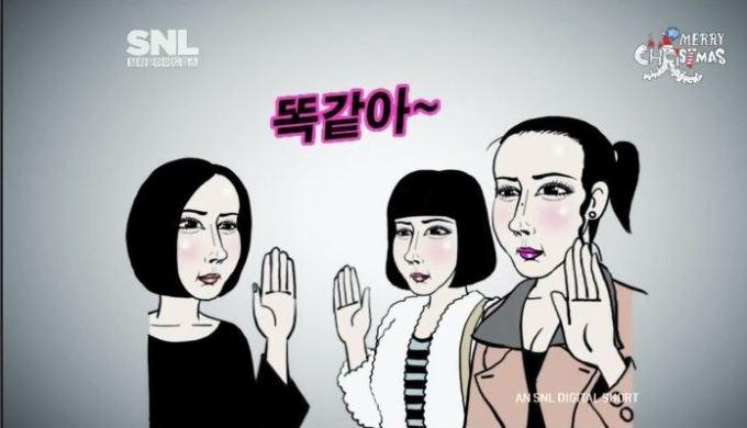 SNL Korea Plastic Face 1