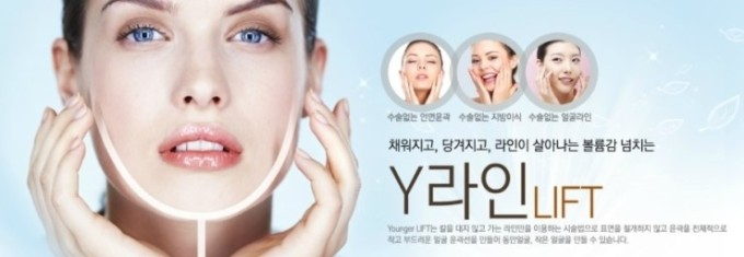 Y-line cosmetic surgery