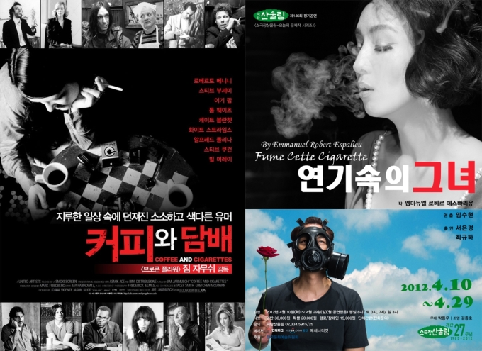 Coffee and Cigarettes 2003 Fume Cette Cigarette Korea