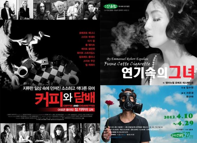 Coffee and Cigarettes 2003 Fume Cette Cigarette Korea