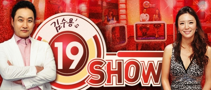 Kim Soo-yong's 19 Show Banner