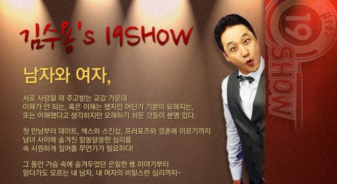 Kim Soo-yong's 19 Show