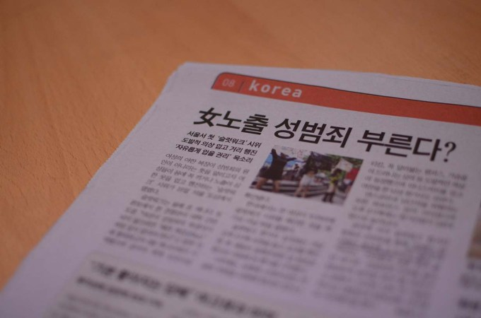 Korea Slutwalk Newspaper