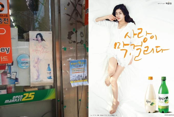 Kang So-ra Ad Objectification through reduction to sexual availability
