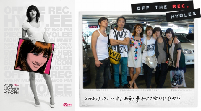 Lee Hyori Off The Record