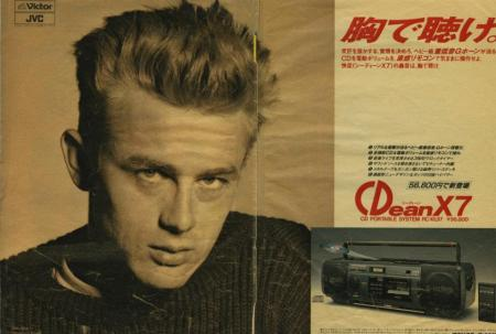 James Dead Japanese Ad