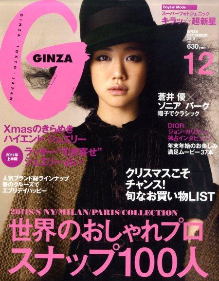 Yu Aoi Cover