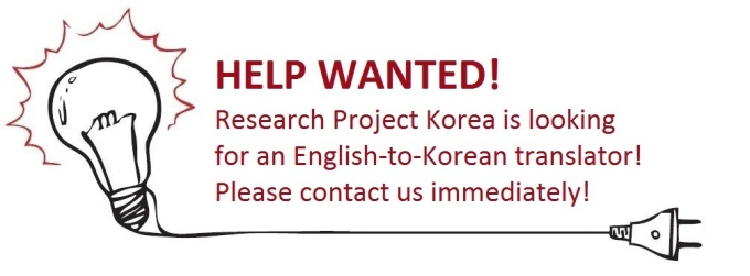 English-to-Korean Translator Wanted