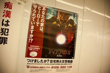 Iron Man 2 Japanese Poster