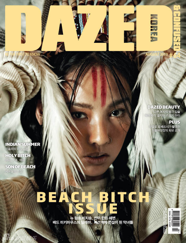 Lee Hyori Dazed and Confused August 2013