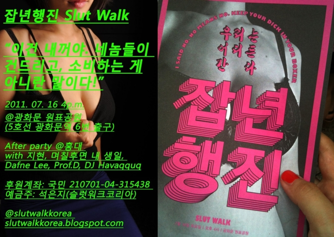 Slutwalk Korea