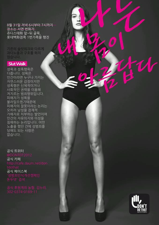 Busan Slutwalk 2013 6PM Flyer 2