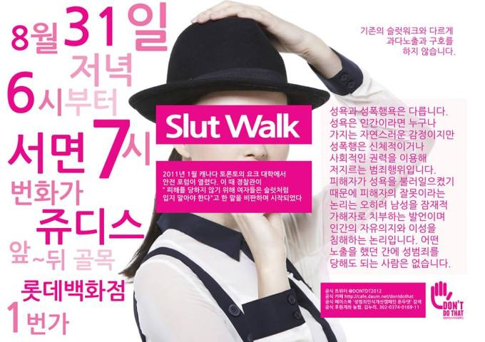 Busan Slutwalk 2013 Flyer 1
