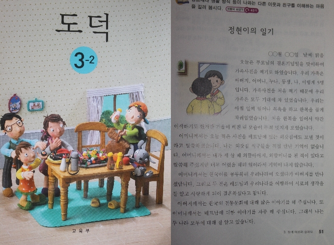 Korean Mulitcultural Family Korean Ethics Textbook