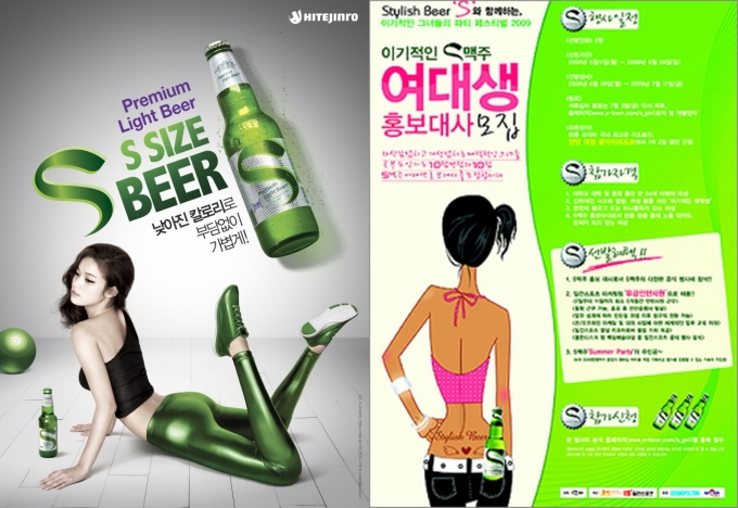 S Beer Korea S-line