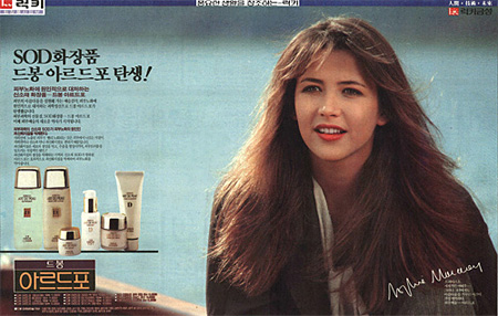 Sophie Marceau Korean Advertisement 1989