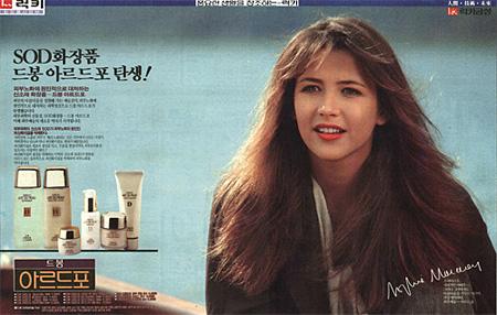 Sophie Marceau Korean Advertisement 1989