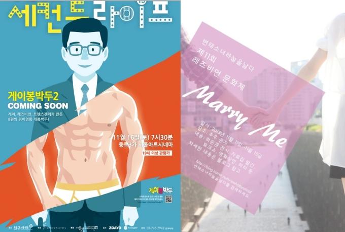 Gay Short Film Festival plus 11th Annual Queer (Lesbian) Culture Festival