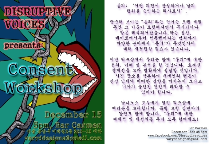consent workshop seoul korean