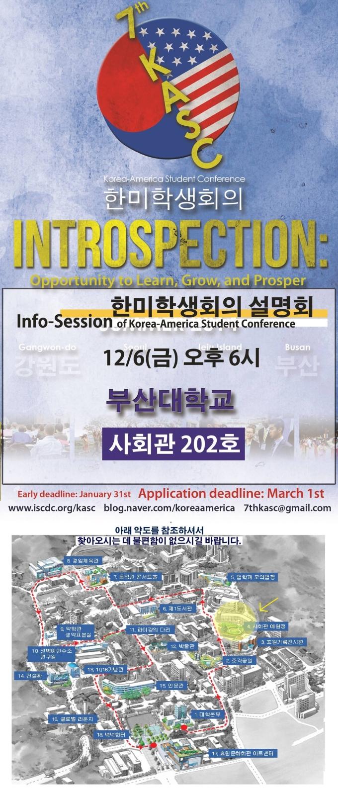 Korea-America Student Conference 2014