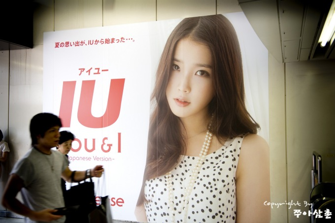 IU You and I Japanese Version