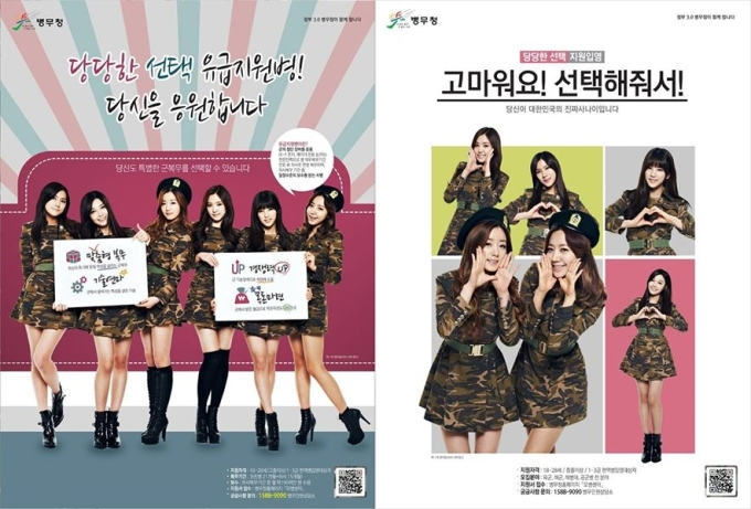 Apink military