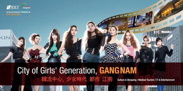 city of girls' generation gangnam