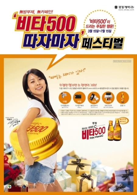 Lee Hyori Vita500 2006