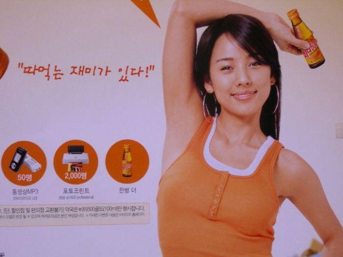 Lee Hyori Vita500 따먹는 재미가 있다