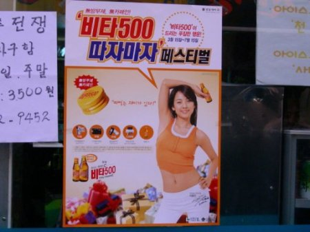 Lee Hyori Vita500 shop window