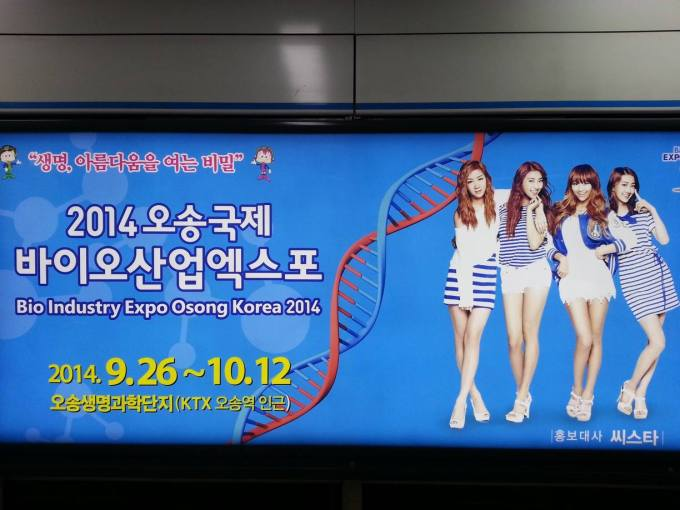 SISTAR, Bio Industy Expo Osong Korea 2014