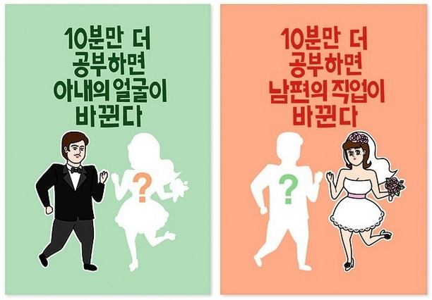 Korea Gender Roles Marriage Specs