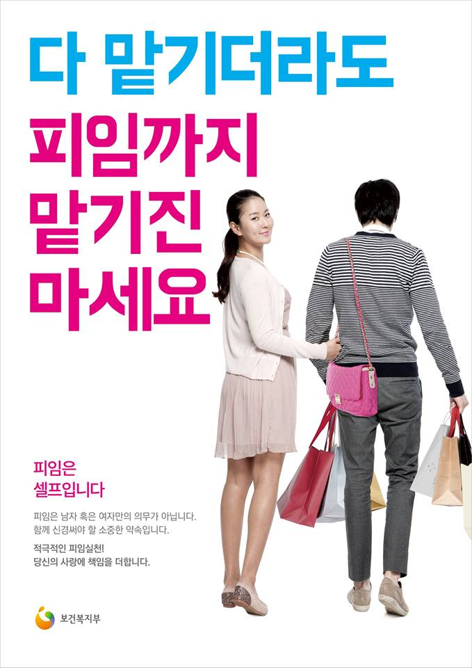 Korean Contraception Poster Not Men's Sole Responsibility