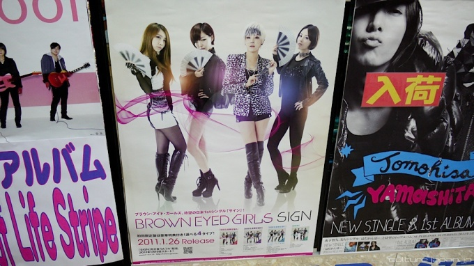 Brown Eyed Girls Japan