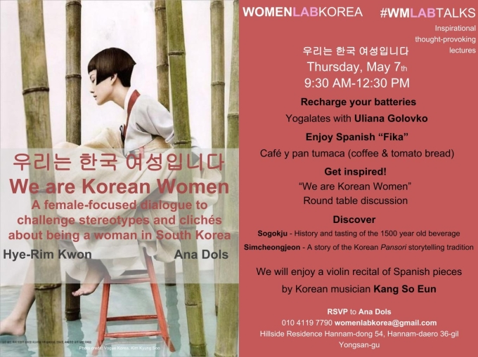 We are Korean Women Womenlabkorea