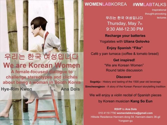 We are Korean Women Womenlabkorea