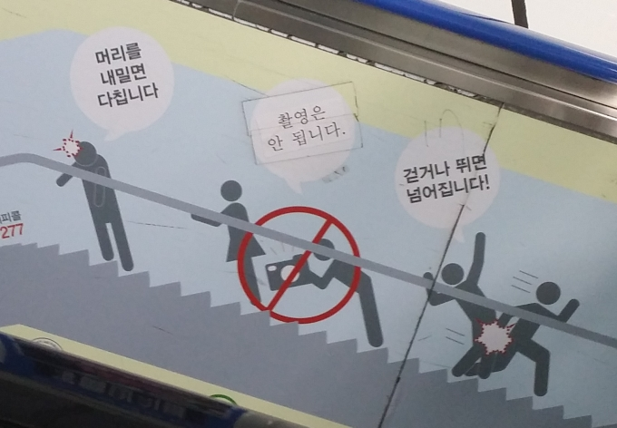 Don't Take Upskirt Photos Busan Subway -- Close-up
