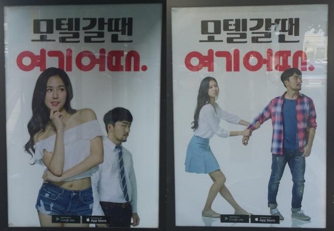 Motel, Park Ki-ryang, Yoo Byung-jae