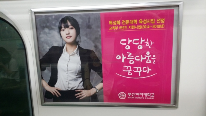 Busan Women's College Advertisement 25.08.2015