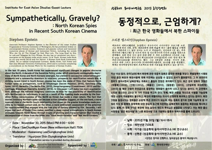 North Korean Spies in Recent South Korean Cinema -- Stephen Epstein
