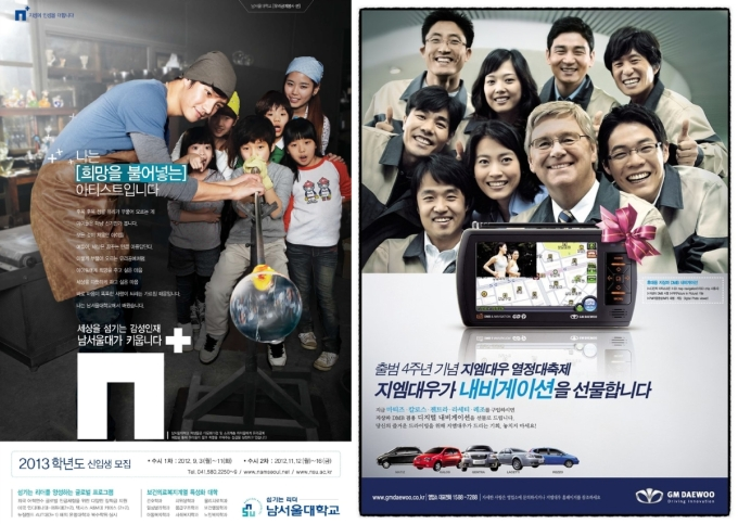 Gender Advertisements Relative Size South Korea