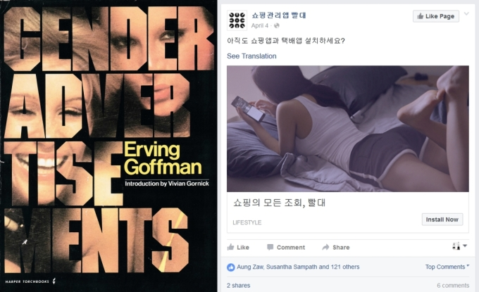 Gender Advertisements South Korea