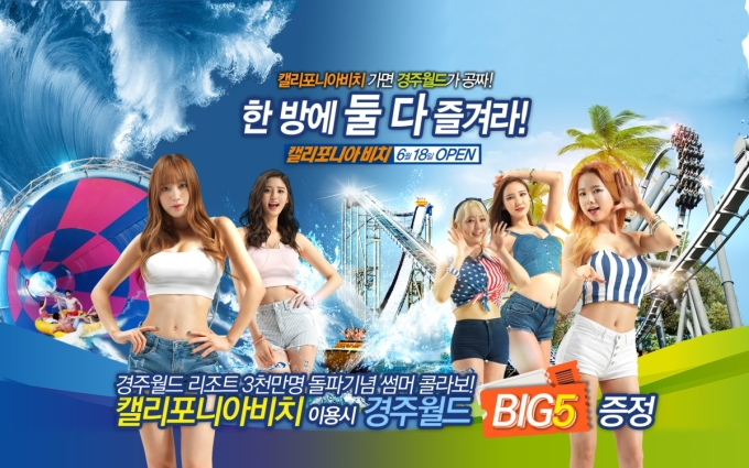 Hani EXID California Beach Summer 2016 Midriff Advertising